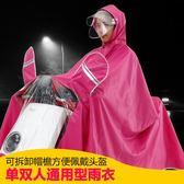 【全館】現折200雨衣電動車摩托車雙人雨衣雨披口罩面罩式單人男女式雨衣加大加厚