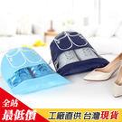 鞋子束口收納袋(中) 【B739】【熊大碗福利社】 鞋子 防塵 收納袋 旅行 整理袋 束口袋