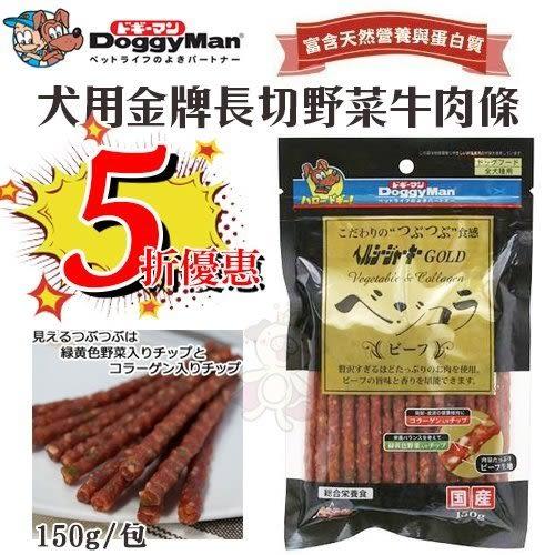 【五折活動】*KING WANG*DoggyMan《犬用金牌長切野菜牛肉條》150g 狗零食