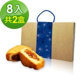預購-樂活e棧-中秋月餅-奶香鳳梨酥禮盒(8入/盒,共2盒)-蛋奶素