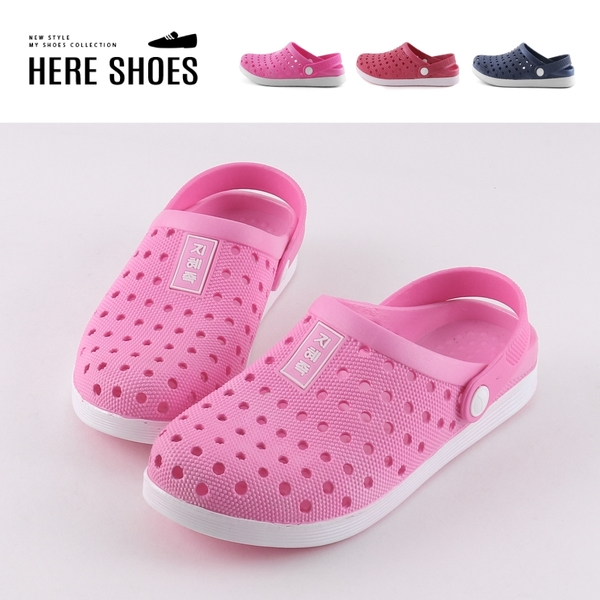 [Here Shoes]2cm涼鞋 PU防水防雨洞洞 圓頭平底兩穿半包鞋 海灘鞋-ANW1622