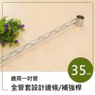 邊條/補強桿/圍籬【配件類】35公分電鍍全套管設計邊條 dayneeds