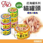 日本CIAO近海鮪魚罐91號(鰹+鮪魚片)80g貓咪罐頭【寶羅寵品】