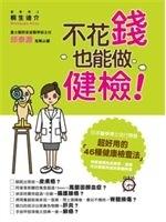二手書博民逛書店《不花錢,也能做健檢!:超好用的46種健康檢查法》 R2Y ISBN:9570403969