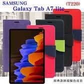 【愛瘋潮】 SAMSUNG Galaxy Tab A7 Lite (T220) 經典書本雙色磁釦側翻可站立皮套 平板保護