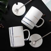 ins北歐風咖啡創意牛奶水杯情侶杯子一對陶瓷帶蓋勺辦公室馬克杯『新佰數位屋』