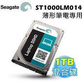 硬碟 Seagate 1TB 2.5吋 SATA3 LM SSD 固態混合硬碟 ST1000LM014