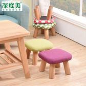 換鞋凳 凳子圓凳實木時尚方凳布藝沙發凳子椅子家用茶幾凳成人矮凳小板凳jy【店慶八八折】