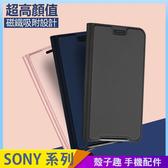 時尚質感側翻皮套 Sony Xperia XZ3 XZ2 Premium XA2 Ultra 手機殼 磁鐵吸附 保護螢幕 同時散熱