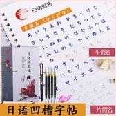 字帖 日文鋼筆書法凹槽手寫體字帖練習日文練字帖 KB3848【歐爸生活館】