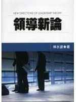 二手書博民逛書店《領導新論: New Directions of Leaders