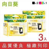 [Sunflower 向日葵]for Canon PG-810XL + CL-811XL / 2黑1彩高容量超值組環保墨水匣