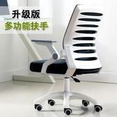 電腦椅 電腦椅家用辦公椅升降轉椅職員會議椅學生靠背椅學習椅子舒適【快速出貨八折下殺】