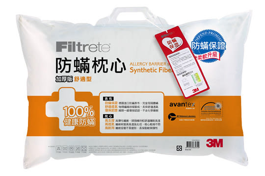 3M Filtete 防蹣枕心 -舒適型(加厚版)←此商品無法寄超取~請選宅配←
