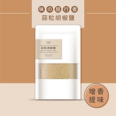【味旅私藏】|蒜粒胡椒鹽|Garlic Pepper Salt|綜合香料系列|100g