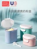 嬰兒奶粉盒外出大容量寶寶裝奶粉分裝盒多功能儲存盒便攜式奶粉格