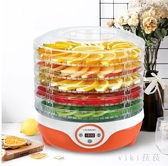 乾果機家用食品烘乾機水果蔬菜寵物肉類零食小型脫水風乾機DC778【VIKI菈菈】