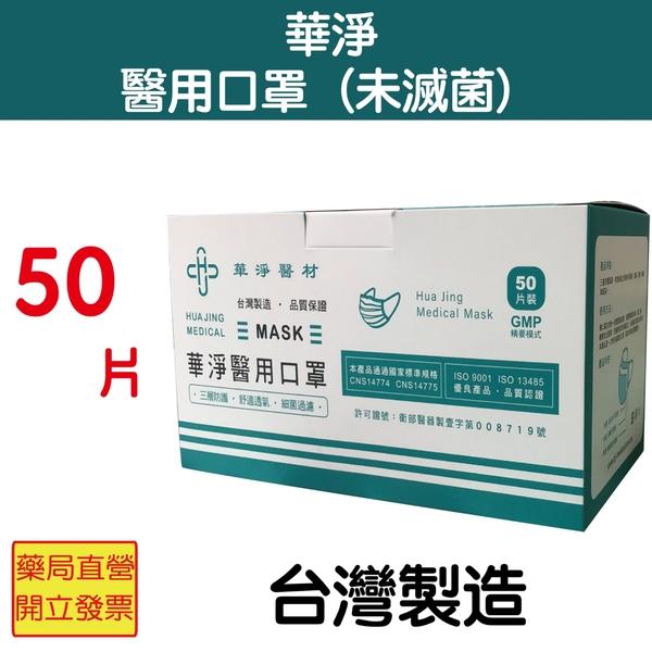 華淨 醫用口罩50入 粉紅色 台灣製造 通過國家標準規格CNS14774 CNS14775 元氣健康館