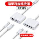 蘋果耳機轉接頭 iPhone 11 pro XS XR MAX 二合一 雙Lightning 轉接線 3.5mm耳機 聽歌 充電 分線器 轉換器