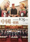 (二手書)中國一把抓:你未必深知的108個問題