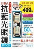 防3C害眼必備!低頭族.手機族.電腦族抗藍光眼鏡BOOK