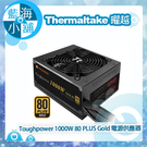 Thermaltake 曜越 Toughpower 1000W 80 PLUS Gold日系電容電源供應器 (PS-TPD-1000MPCGTW-1)