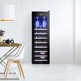 紅酒櫃 VINOPRO/維品諾紅酒櫃恒溫酒櫃家用客廳實木小型儲酒茶葉透明冰吧 薇薇MKS