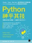 (二手書)Python 神乎其技:精要剖析語法精髓, 大幅提升程式功力!