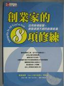 【書寶二手書T1/財經企管_GBU】創業家的8項修練_陳瑜清, 卡爾.艾