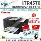 [搭原廠XL量墨水一組]Canon PIXMA TR4570 [登錄送600禮券] 傳真無線多功能複合機