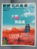 【書寶二手書T3/地圖_NEC】大地無盡處--世界名山導遊_黃友輔