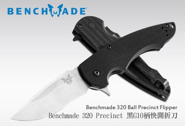 Benchmade 320 Precinct 黑G10柄快開平刃折刀/154CM鋼 -#BENCH 320