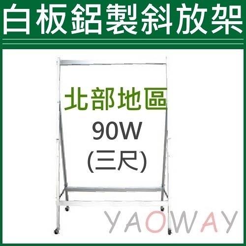 【耀偉】(不含白板)三尺鋁斜放架(90W60D189H)小輪【僅配送台北地區】
