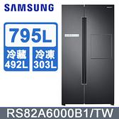 10月上市 SAMSUNG 三星【RS82A6000B1】 795L Homebar 美式對開 數位變頻電冰箱 幻夜黑