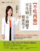 (二手書)不吃西藥:中醫媽媽養出不生病、不過敏的健康孩子