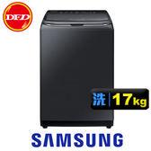 SAMSUNG 三星 WA17M8100GV 洗衣機 WA17 智慧觸控系列 17KG 奢華黑 公司貨 ※運費需另加購(不含安裝)