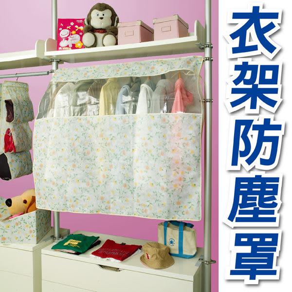 居家收納 活動式超便利衣架防塵罩(約120x110cm) / L2-20/衣櫃防塵布/衣櫥防塵布
