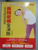 【書寶二手書T1/醫療_QDJ】就用這64招伸展操 肩頸酸痛全消除_松本玖羅