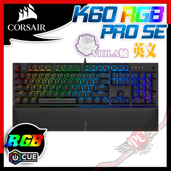 [ PCPARTY ] CORSAIR K60 RGB PRO SE VIOLA軸 PBT鍵帽 英文 機械式鍵盤