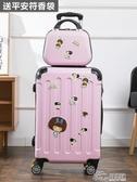 行李箱女小型輕便20寸學生男24萬向輪拉桿旅行皮箱子26網紅ins潮好樂匯