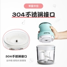 110V-240V嬰兒輔食機家用電動迷你蒜蓉菜餡絞肉機 好樂匯
