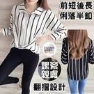 EASON SHOP(GW5320)韓版簡約撞色直線條薄款開衫V領七分袖長袖襯衫女上衣服落肩內搭衫寬鬆閨蜜裝黑色