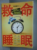 【書寶二手書T5/養生_OFL】救命睡眠-睡眠醫學權威教你如何睡出健康的祕訣_李信達