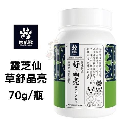 『寵喵樂旗艦店』四爪獸靈芝仙草舒晶亮 70g/瓶 貓專用