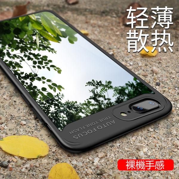 iPhone 8 6S 7 Plus 手機殼 纖薄 透明 ROCK 晶彩系列 保護殼 全包 抗震 硬殼 裸機手感