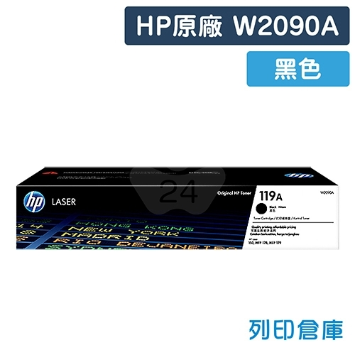 原廠碳粉匣 HP 黑色 W2090A/119A /適用 HP Color Laser 150A/MFP 178nw