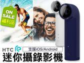 福利品-HTC RE 迷你攝錄影機 白/藍