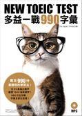 NEW TOEIC TEST多益一戰990字彙(附MP3)