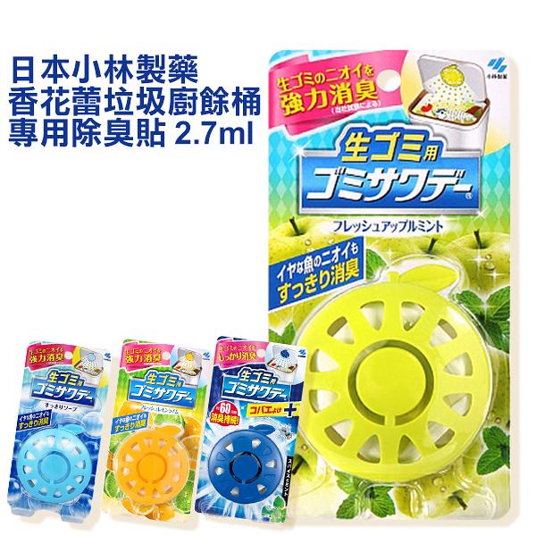 日本小林製藥 香花蕾垃圾廚餘桶專用除臭貼 2.7ml 多款可選 垃圾桶除臭 居佳芳香【PQ 美妝】