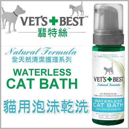 *WANG*翡特絲 VET'S BEST《貓用泡沬乾洗》Waterless Cat Bath 天然草本清潔系列-4oz